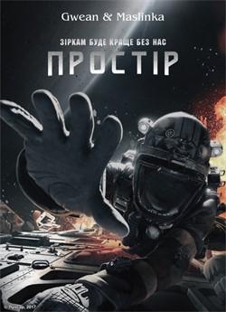 Простір (Сезон 2)
