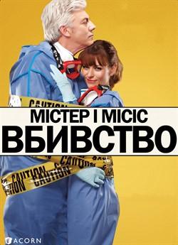 Містер і місіс вбивство