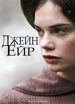 Джейн Ейр (міні-серіал)