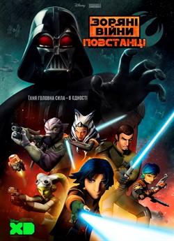 Зоряні Війни: Повстанці (Сезон 1)