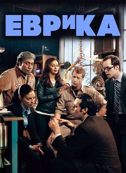 Еврика (Сезон 1)