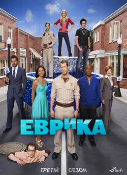 Еврика (Сезон 3)