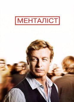 Менталіст (Сезон 1)