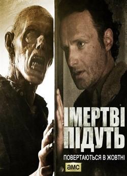 І мертві підуть (Сезон 6)