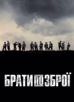 Брати по зброї