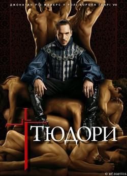 Тюдори (Сезон 2)