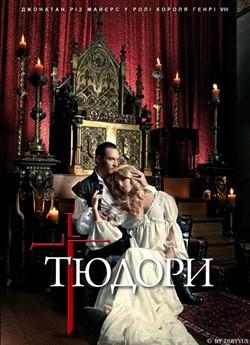 Тюдори (Сезон 3)