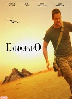 Ельдорадо (міні-серіал)