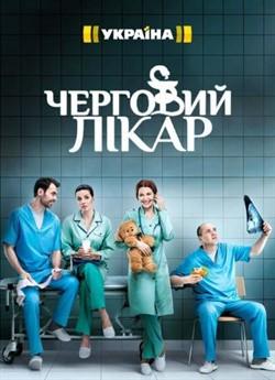 Черговий лікар (Сезон 1)