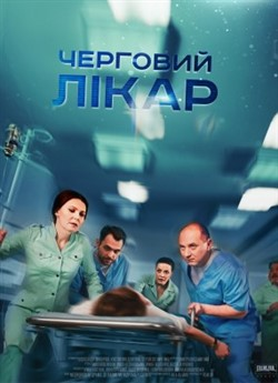 Черговий лікар (Сезон 2)