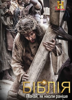 Біблія (міні-серіал)