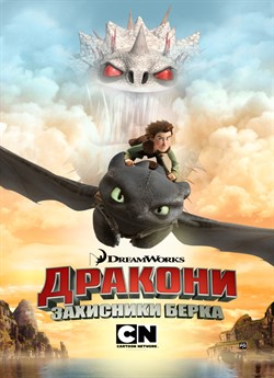 Дракони: Захисники Берка (Сезон 2)