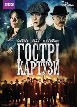 Гострі козирки (Сезон 1)