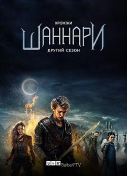 Хроніки Шаннари (Сезон 2)