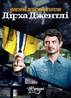 Холістичне детективне агентство Дірка Джентлі (Сезон 2)