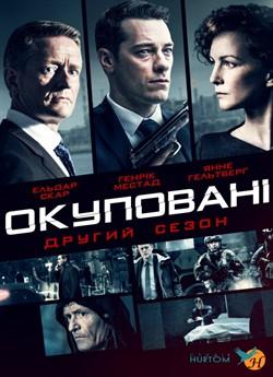 Окуповані (Сезон 2)