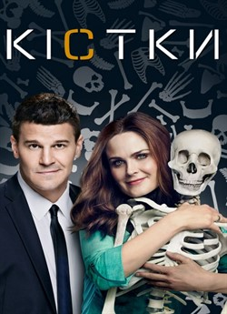 Кістки (Сезон 1)