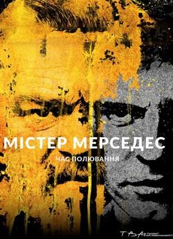 Містер Мерседес (Сезон 1)