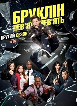 Бруклін 9-9 (Сезон 2)