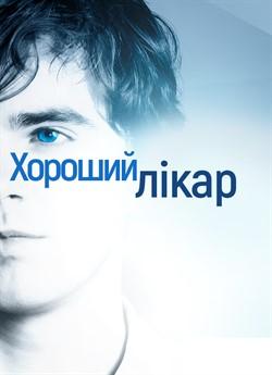 Хороший лікар (Сезон 1)