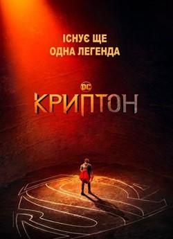 Криптон (Сезон 1)