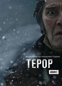 Терор (Сезон 1)