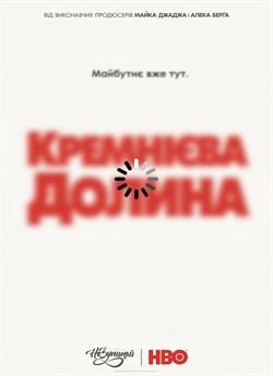 Кремнієва Долина (Сезон 5)