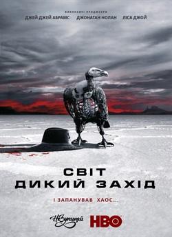 Край «Дикий Захід» (Сезон 2)