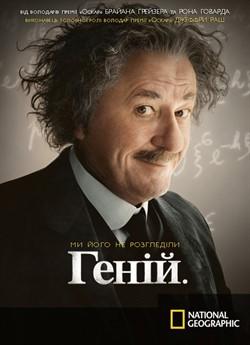 Геній (Сезон 1)