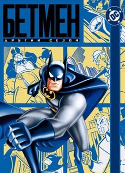 Бетмен: Мультсеріал (Сезон 2)