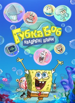 Губка Боб Квадратні Штани (Сезон 7)